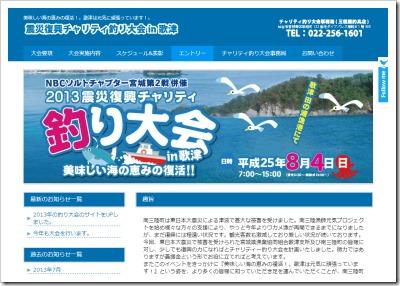 歌津釣り大会