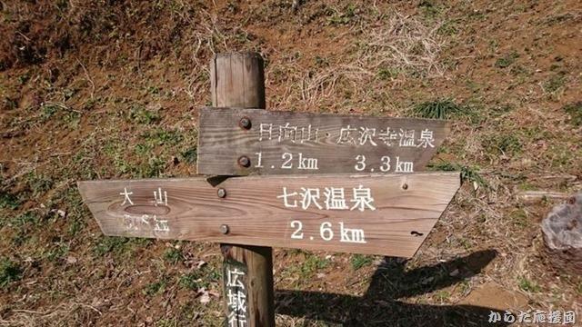 東丹沢ナナメ歩き日向薬師~日向山