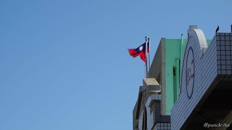 中華民国(台湾)の国旗