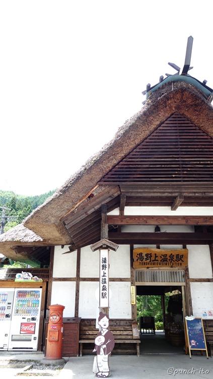 茅葺屋根の駅 - 湯野上温泉駅