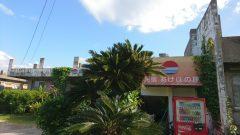 西表島いくなら泊まりたい民宿
