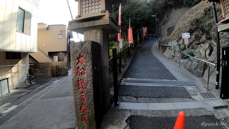 怫海山大船観音寺
