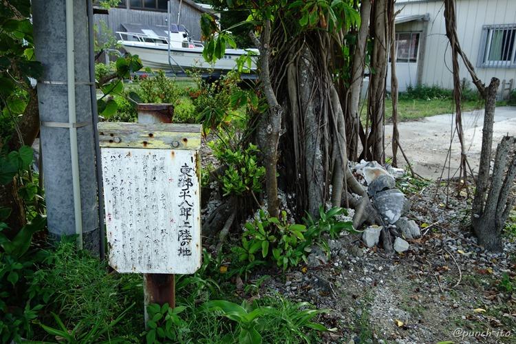 東郷平八郎上陸の地