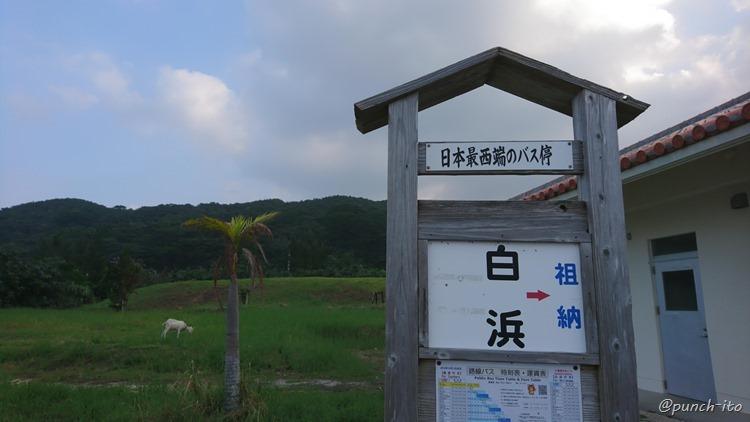 日本最西端のバス停